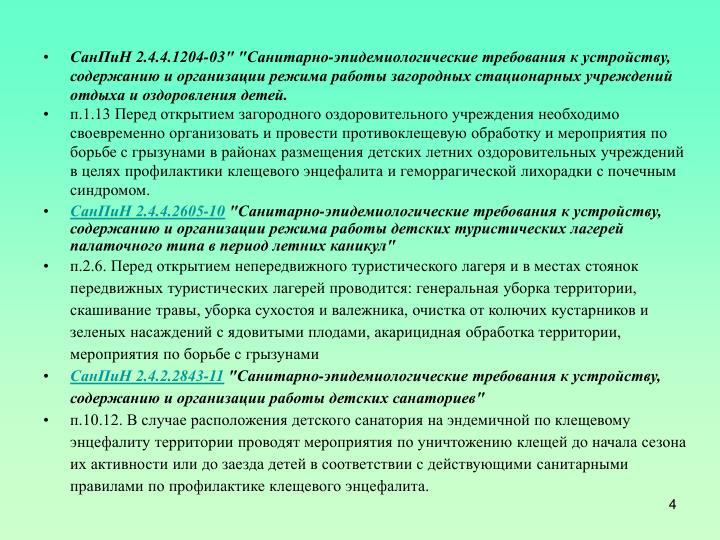 санпин 2 4 3155 13 для загородных лагерей