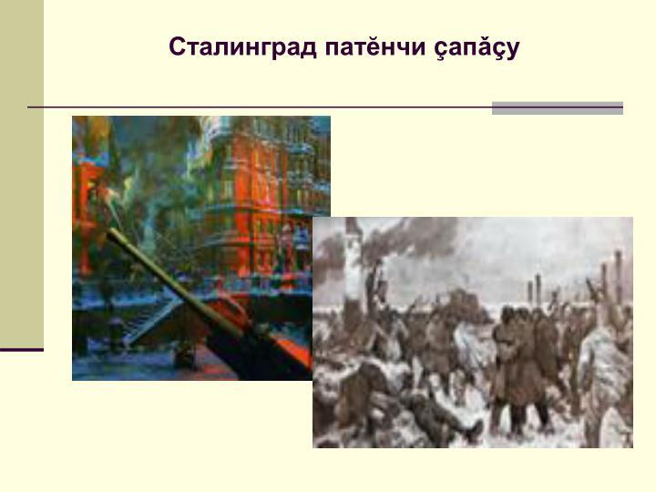 Сталинград пат