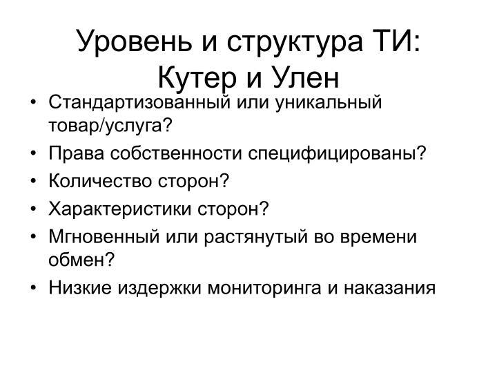Уровень и структура ТИ: