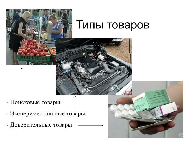 Типы товаров