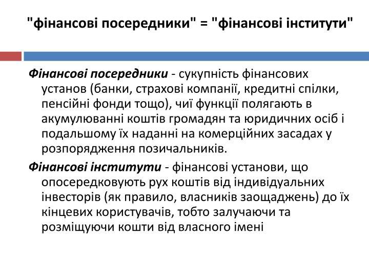 """""""фінансові посередники"""" = """"фінансові інститути"""""""