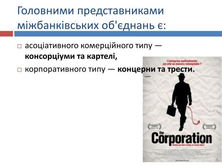 Головними представниками міжбанківських об'єднань є: