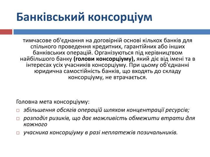 Банківський консорціум