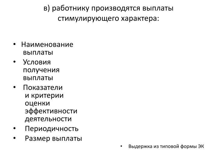 в) работнику производятся выплаты стимулирующего характера: