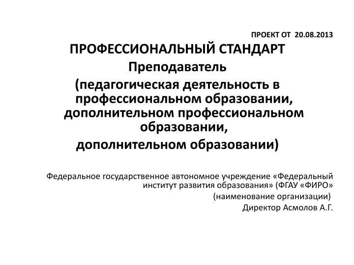 ПРОЕКТ ОТ  20.08.2013