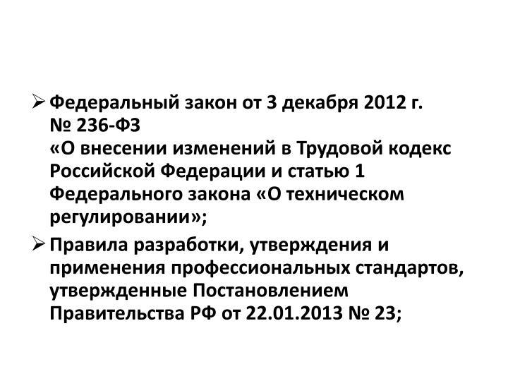 Федеральный закон от 3 декабря 2012г. №236-ФЗ