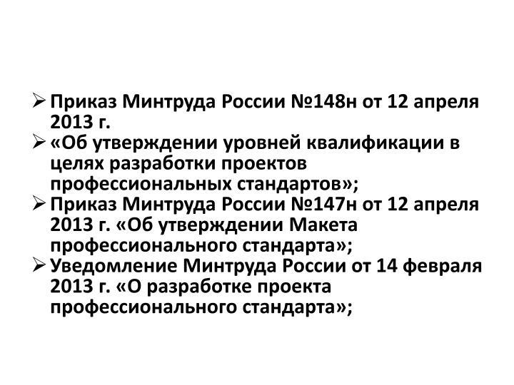 Приказ Минтруда России №148н от 12 апреля 2013 г.
