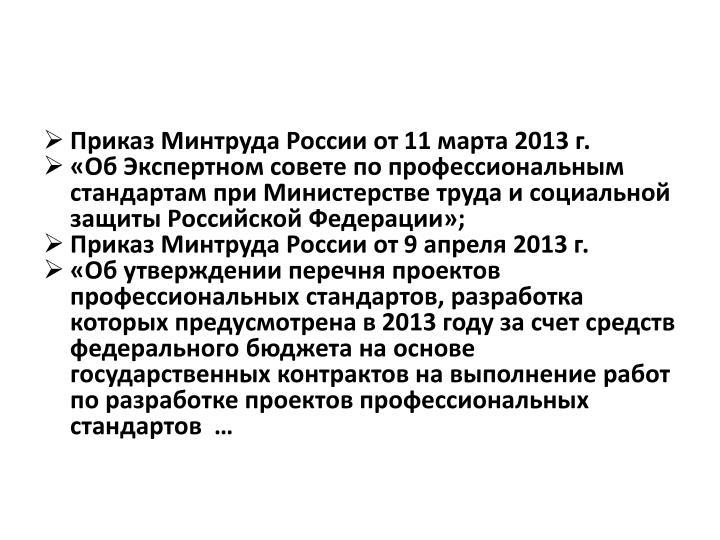 Приказ Минтруда России от 11 марта 2013 г.