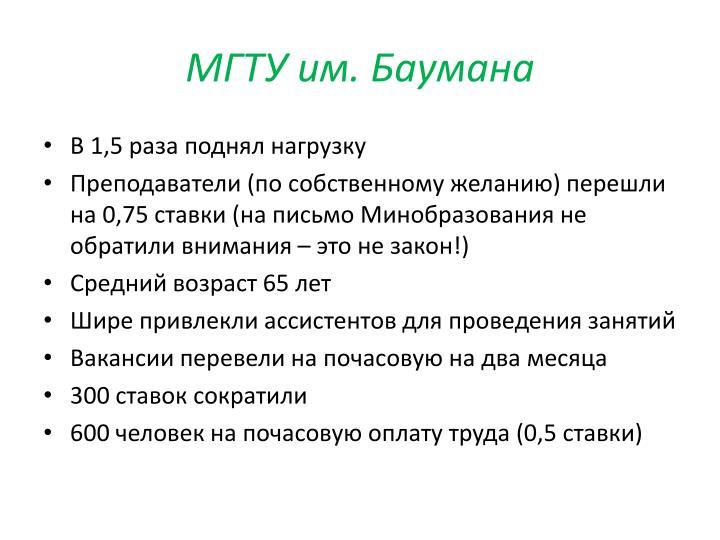 МГТУ им. Баумана