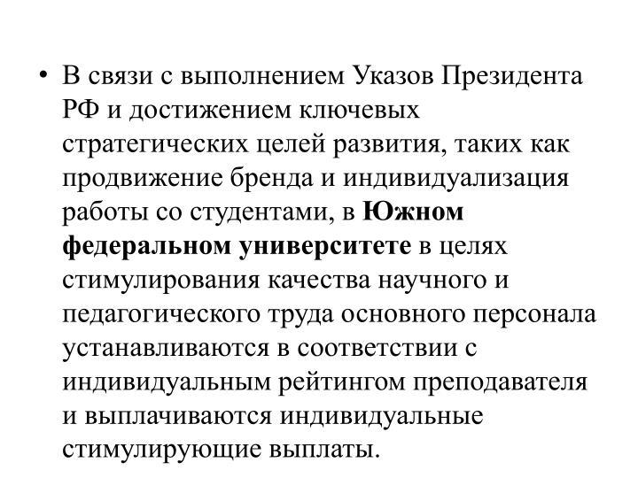 В связи с выполнением Указов Президента РФ и достижением ключевых стратегических целей развития, таких как продвижение бренда и индивидуализация работы со студентами, в