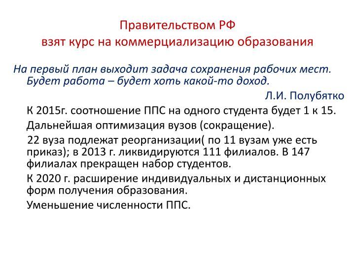 Правительством РФ