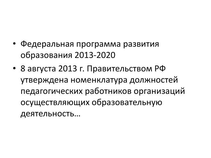 Федеральная программа развития образования 2013-2020