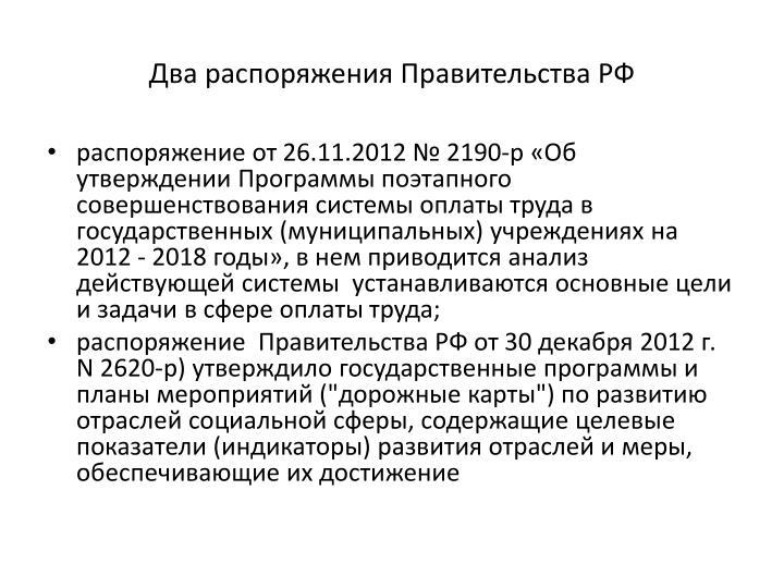 Два распоряжения Правительства РФ
