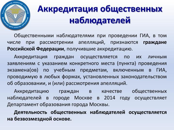Аккредитация общественных наблюдателей