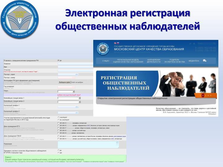Электронная регистрация общественных наблюдателей
