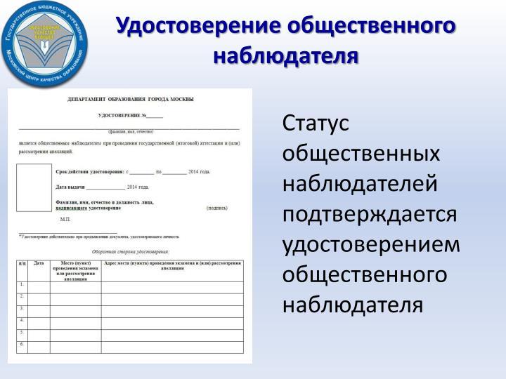 Удостоверение общественного наблюдателя
