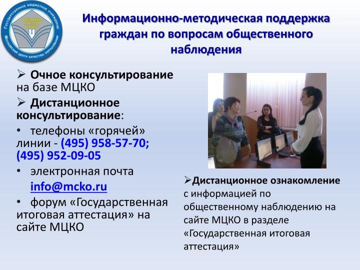 Информационно-методическая поддержка граждан по вопросам общественного наблюдения