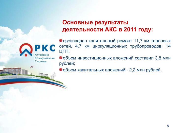Основные результаты деятельности АКС в 2011 году: