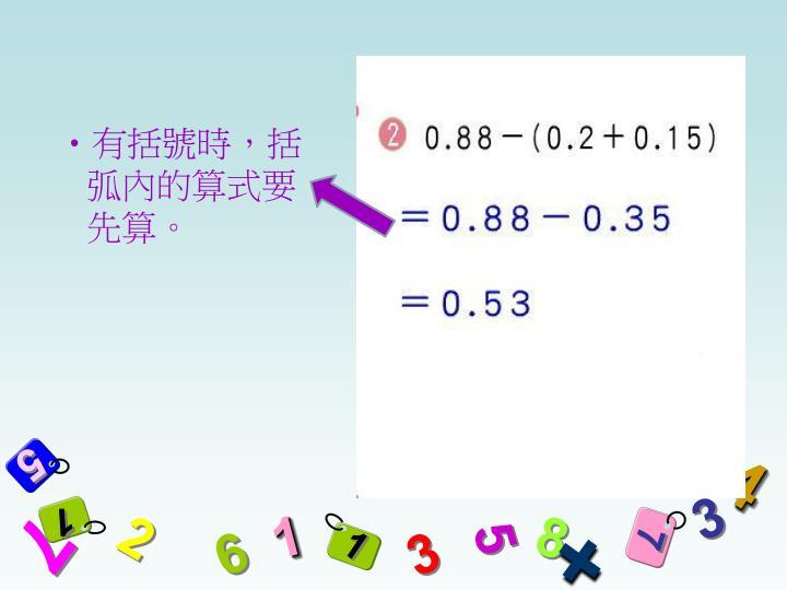 有括號時,括弧內的算式要先算。