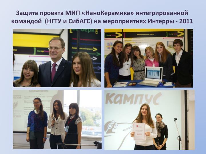 Защита проекта МИП «НаноКерамика» интегрированной командой  (НГТУ и СибАГС) на мероприятиях Интерры - 2011