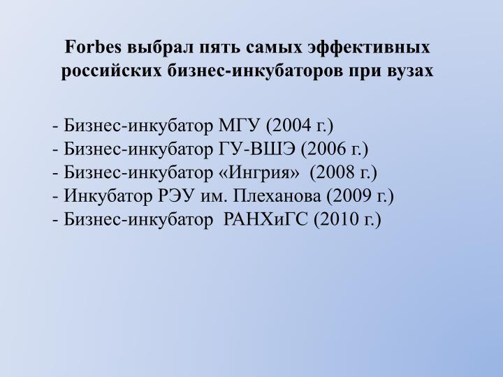 Forbes выбрал пять самых эффективных российских бизнес-инкубаторов при вузах