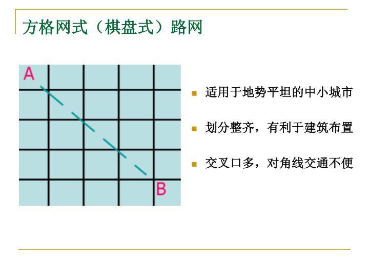 方格网式(棋盘式)路网