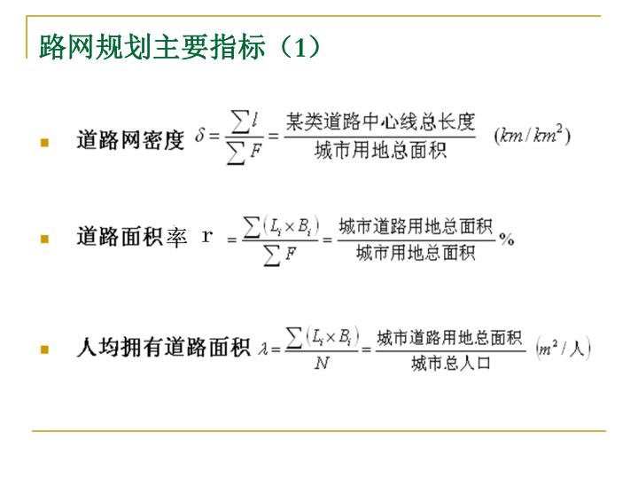 路网规划主要指标(