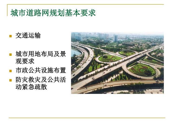 城市道路网规划基本要求