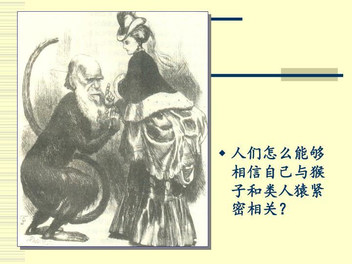 人们怎么能够相信自己与猴子和类人猿紧密相关?