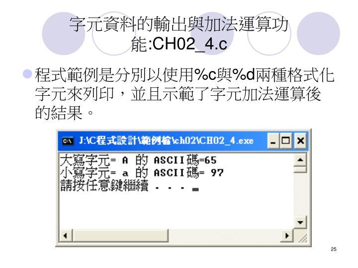 字元資料的輸出與加法運算功能