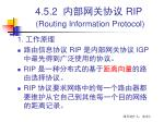 4 5 2 rip routing information protocol