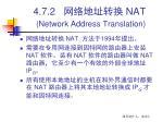 4 7 2 nat network address translation