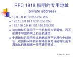 rfc 1918 private address