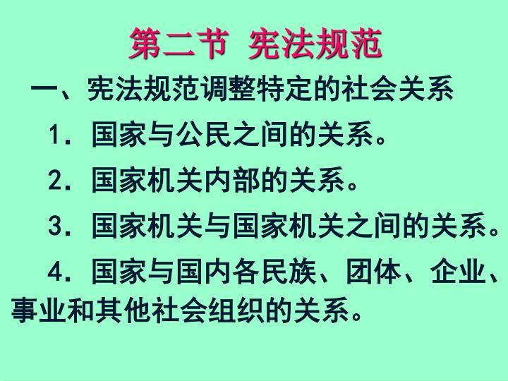 第二节 宪法规范