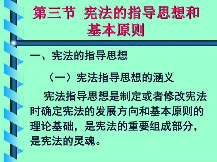 第三节 宪法的指导思想和基本原则