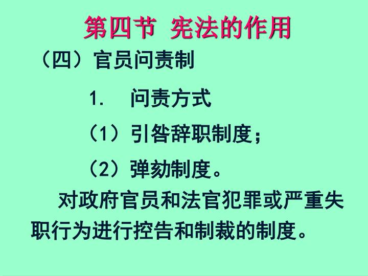 第四节 宪法的作用
