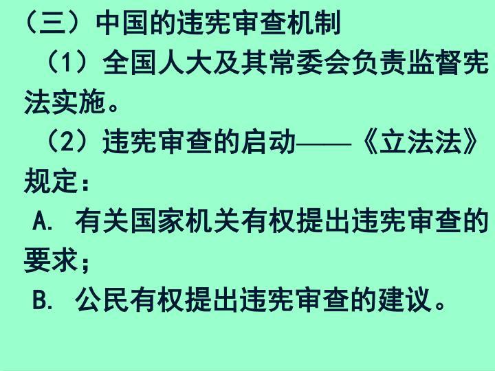(三)中国的违宪审查机制