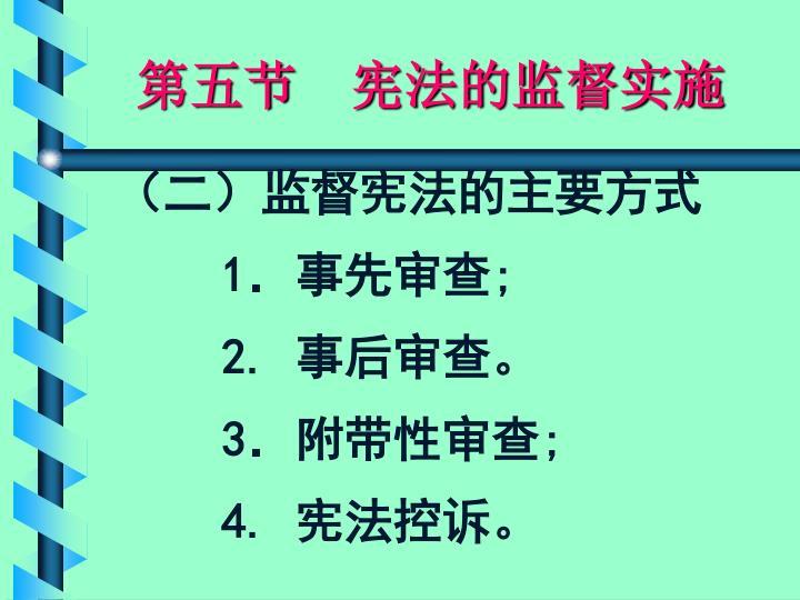 第五节  宪法的监督实施