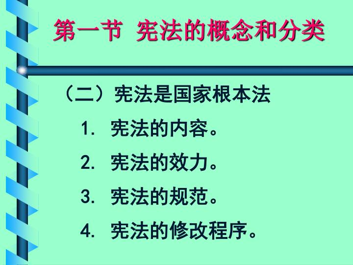 第一节 宪法的概念和分类