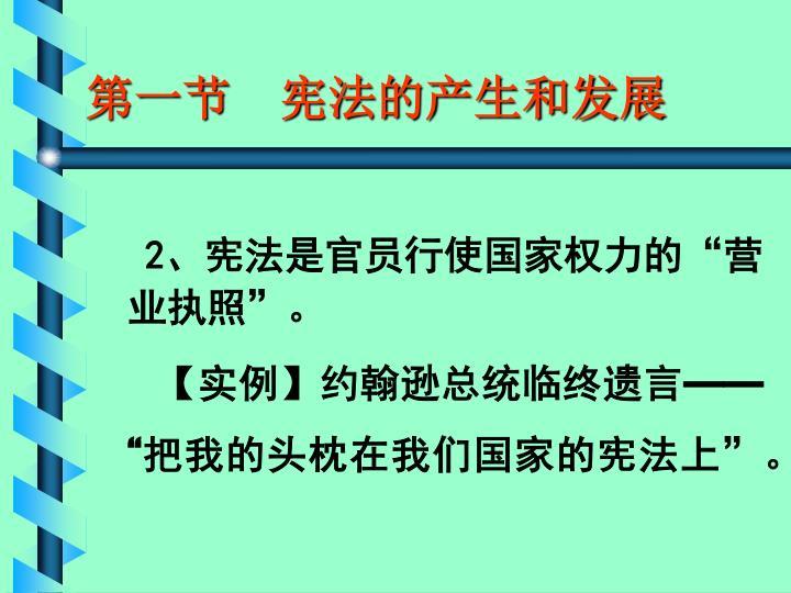 第一节  宪法的产生和发展
