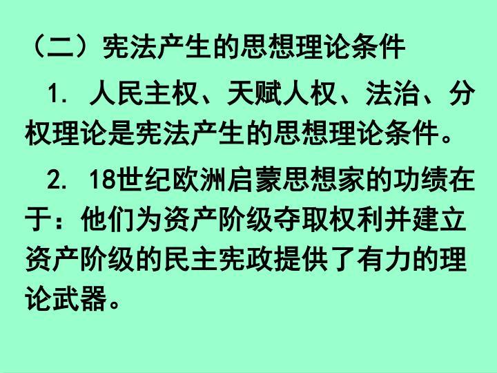 (二)宪法产生的思想理论条件
