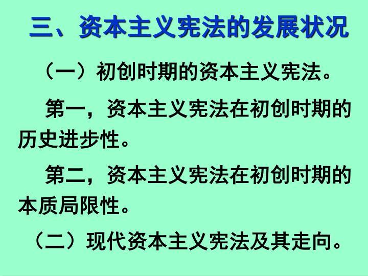 三、资本主义宪法的发展状况