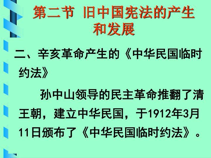 第二节 旧中国宪法的产生和发展