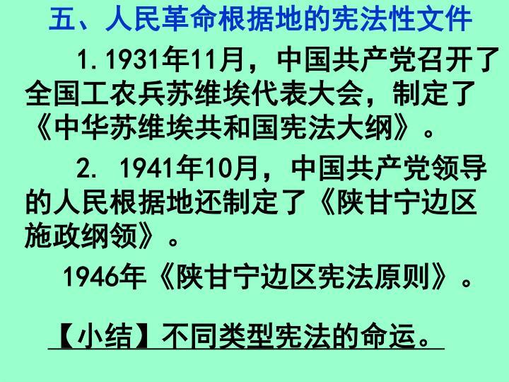 五、人民革命根据地的宪法性文件