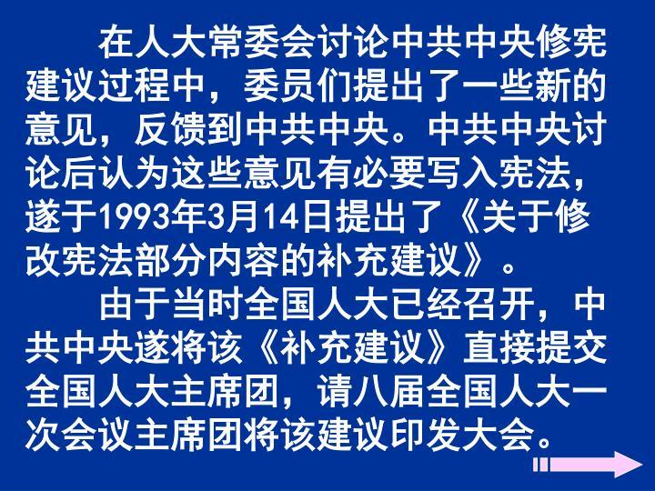 在人大常委会讨论中共中央修宪建议过程中,委员们提出了一些新的意见,反馈到中共中央。中共中央讨论后认为这些意见有必要写入宪法,遂于