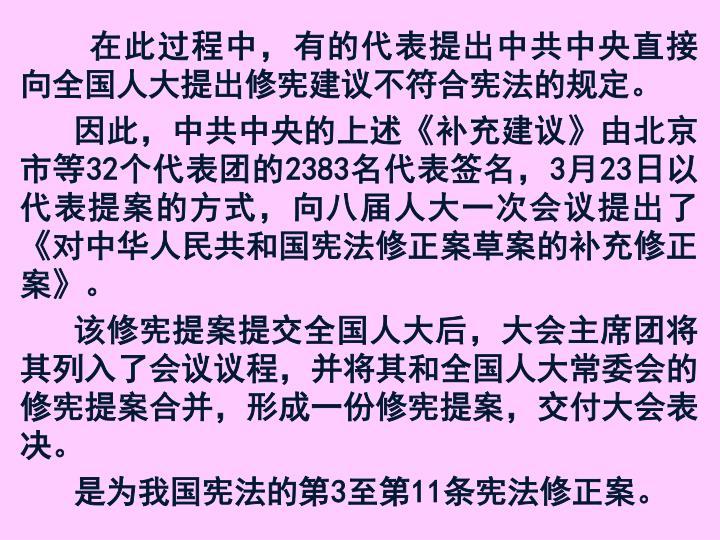 在此过程中,有的代表提出中共中央直接向全国人大提出修宪建议不符合宪法的规定。