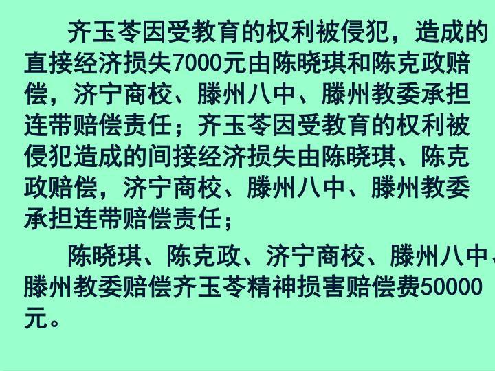 齐玉苓因受教育的权利被侵犯,造成的直接经济损失