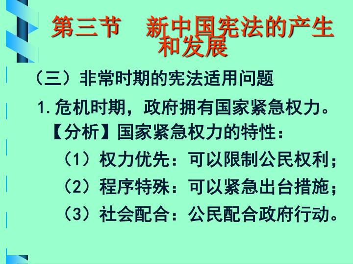 第三节  新中国宪法的产生和发展