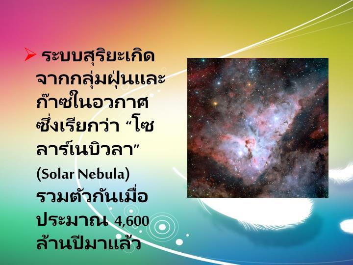 """ระบบสุริยะเกิดจากกลุ่มฝุ่นและก๊าซในอวกาศซึ่งเรียกว่า """"โซ"""