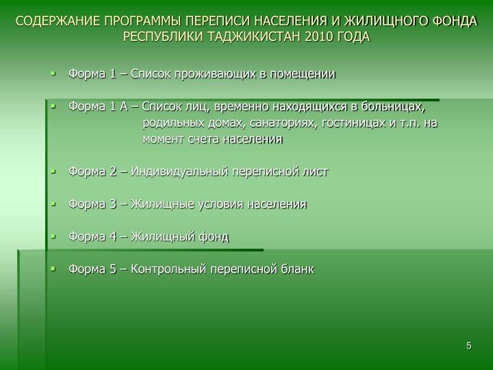 СОДЕРЖАНИЕ ПРОГРАММЫ ПЕРЕПИСИ НАСЕЛЕНИЯ И ЖИЛИЩНОГО ФОНДА РЕСПУБЛИКИ ТАДЖИКИСТАН 2010 ГОДА